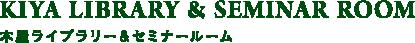 木屋ライブラリー&セミナールーム KIYA LIBRARY & SEMINAR ROOM